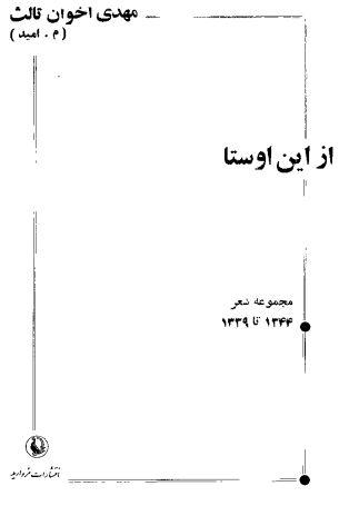 Az In Avesta دانلود کتاب از این اوستا