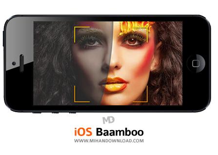 Baamboo نرم افزار ویرایش تصاویر Baamboo برای آیفون