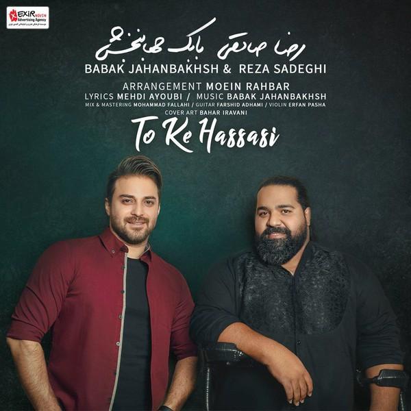 Babak Jahanbakhsh To Ke Hassasi Ft Reza Sadeghi دانلود آهنگ جدید بابک جهانبخش و رضا صادقی به نام تو که حساسی