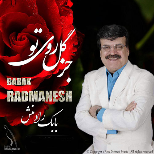 Babak Radmanesh Joz Gole Rooye To دانلود آهنگ جدید بابک رادمنش به نام جز گل روی تو