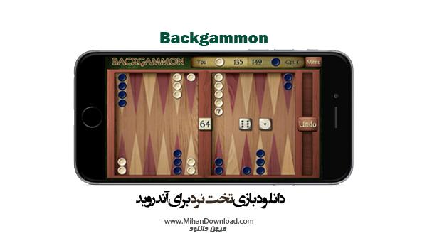 Backgammon icon2 دانلود بازی تخته نرد برای آندروید