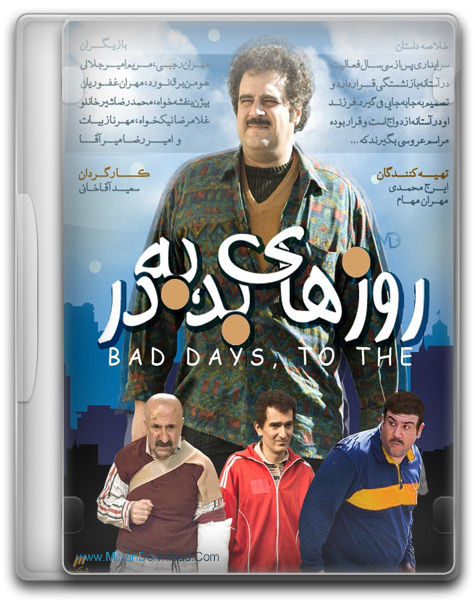 Bad Days To end دانلود سریال روزهای بد به در