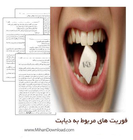 Bavar Haye Ghalat 2 دانلود کتاب فوریت های مربوط به دیابت