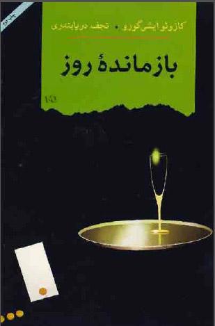 Bazmandeye Rooz  دانلود رمان بازمانده روز کازوئو ایشی گورو