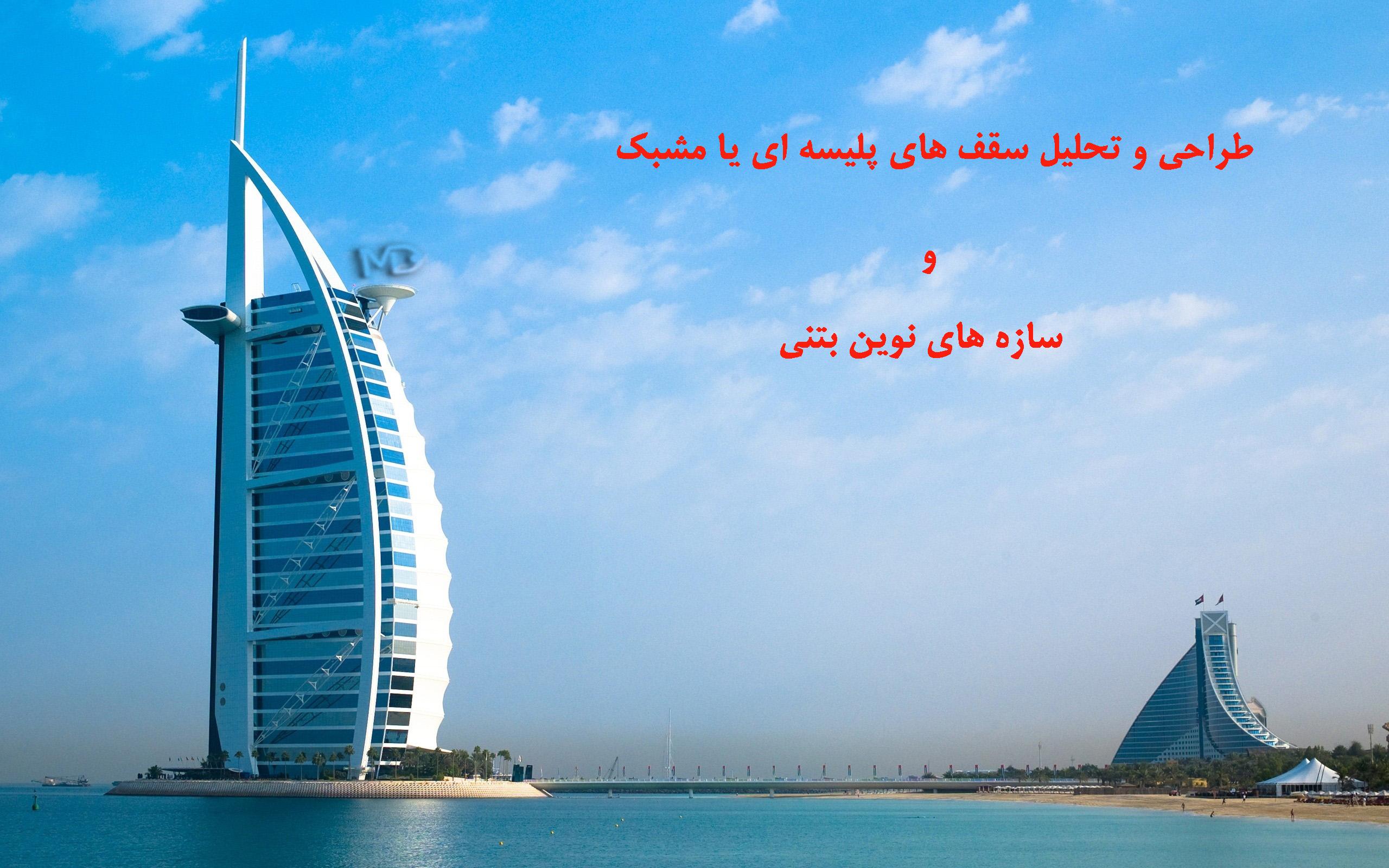 Beautiful Burj Al Arab United Arab Emirates دانلود کتاب طراحی و تحلیل سقف های پلیسه ای یا مشبک