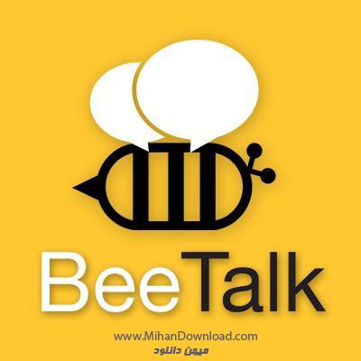 BeeTalk icon دانلود نرم افزار بیتالک برای آندروید