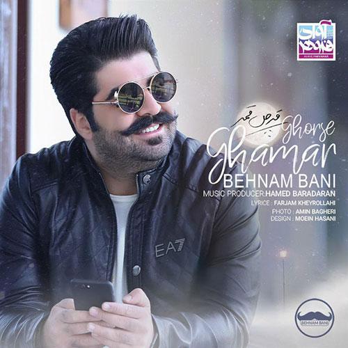 Behnam Bani Ghorse Ghamar دانلود آهنگ جدید بهنام بانی به نام قرص قمر
