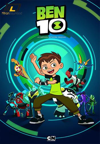 Ben 10 2016 دانلود فصل اول انیمیشن Ben 10 2016 بن تن