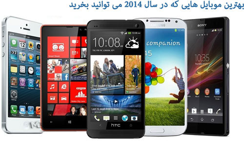 Best mobile مشاوره خرید: بهترین موبایل هایی که در سال 2014 می توانید بخرید