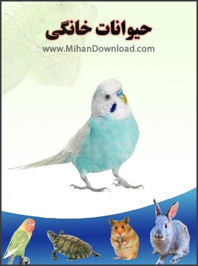 Capture11 دانلود کتاب حیوانات خانگی