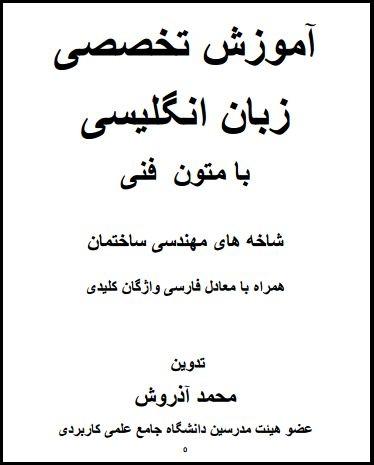Capture17 دانلود کتاب آموزش زبان تخصصی رشته عمران