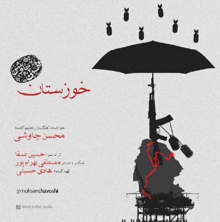Chavoshi Khoozestan دانلود آهنگ جدید محسن چاوشی به نام خوزستان