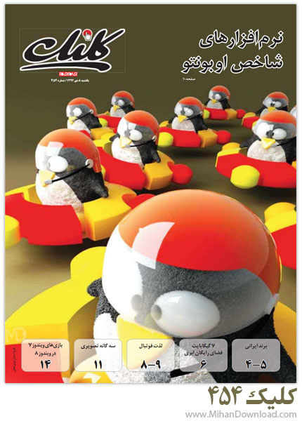 Click 454 دانلود ضميمه کليک روزنامه جام جم شماره 454
