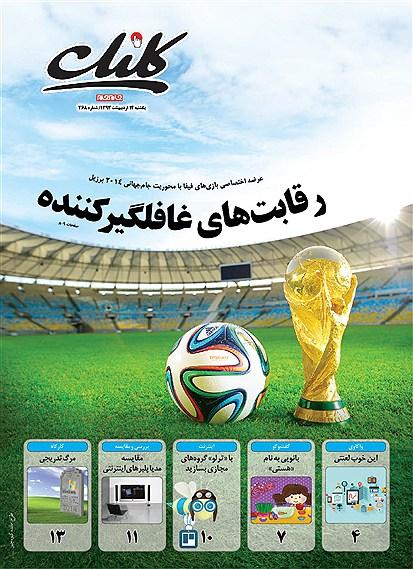 Click468 دانلود ضمیمه کلیک روزنامه جام جم شماره 468