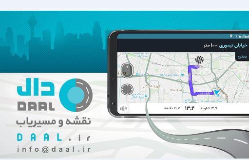 Daal 1 دانلود نرم افزار مسیریاب برای آندروید