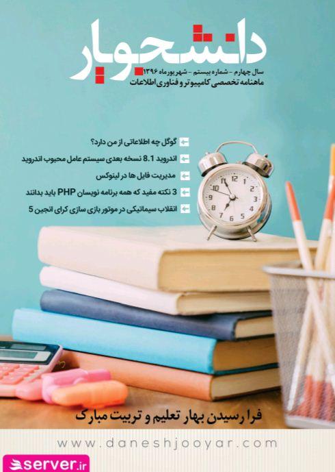 Daneshjooyar دانلود ماهنامه دانشجویار شماره 20