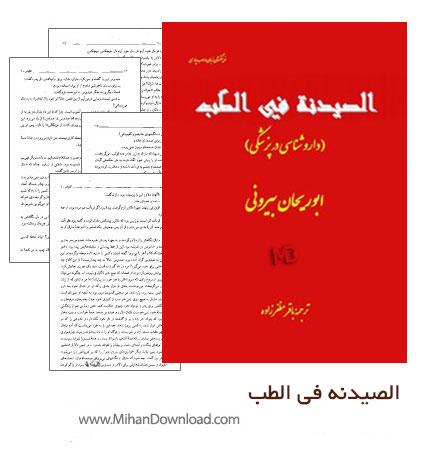 Darushenasi Dar Pezeshki دانلود کتاب الصیدنه فی الطب