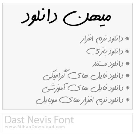Dast Nevis Font دانلود فونت فارسی دست نویس Dast Nevis Font