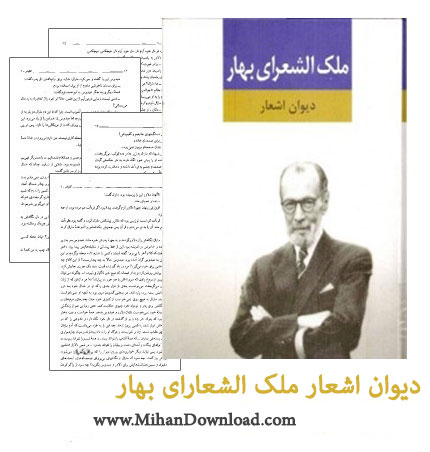 Divane Ashare Bahar Page 0001 210x300 دانلود دیوان اشعار ملک الشعارای بهار