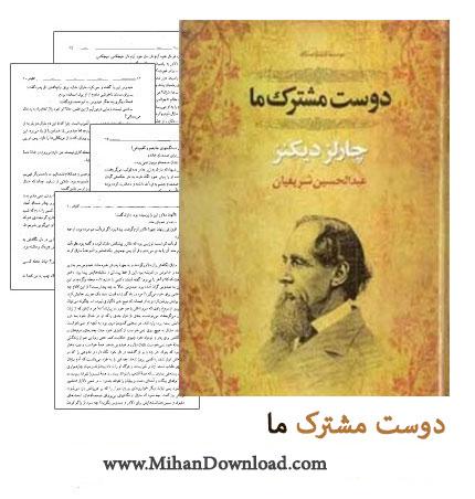 Doost Moshtareke Ma Cover 205x300 دانلود رمان دوست مشترک ما   جلد اول