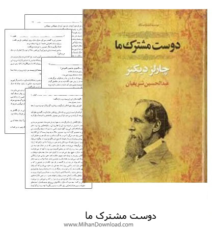 Doost Moshtareke Ma دانلود رمان دوست مشترک ما   جلد دوم