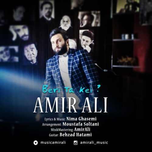 Download New Music Amir Ali – Beri Ta Key دانلود آهنگ جدید امیر علی به نام بری تا کی