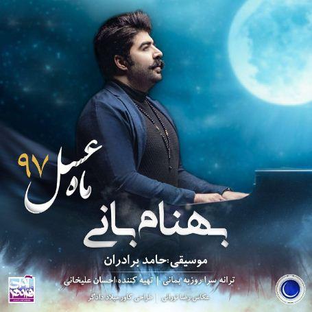 Download New Music Behnam Bani – Mahe Asal دانلود آهنگ جدید بهنام بانی به نام ماه عسل