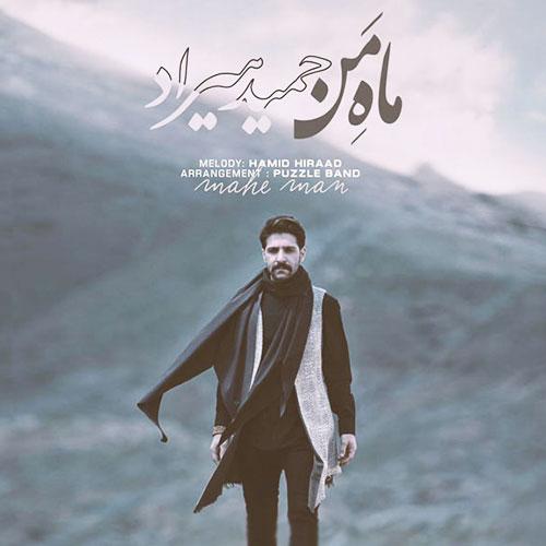 Download New Music Hamid Hiraad – Mahe Man دانلود آهنگ جدید حمید هیراد به نام ماه من