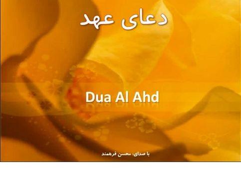 Dua Ahd Farahmand دانلود دعای عهد با صدای محسن فرهمند