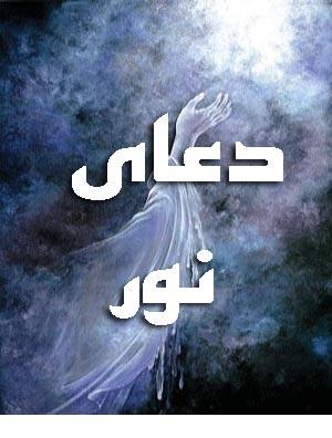 Dua Noor دانلود دعای نور