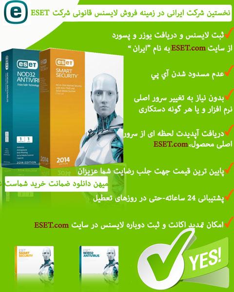 ESET Headr H quality خرید آنتی ویروس نود 32 اریجینال nod 32
