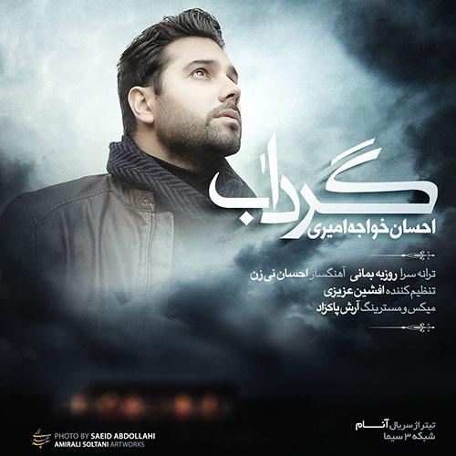 Ehsan Khaje Amiri Gerdab دانلود آهنگ جدید احسان خواجه امیری به نام گرداب