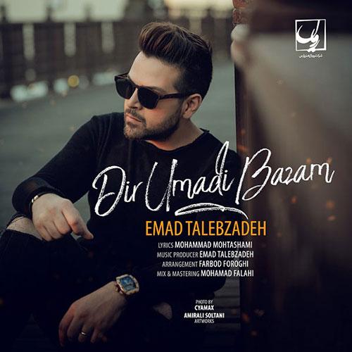 Emad Talebzadeh Dir Umadi Bazam دانلود آهنگ جدید عماد طالب زاده به نام دیر اومدی بازم