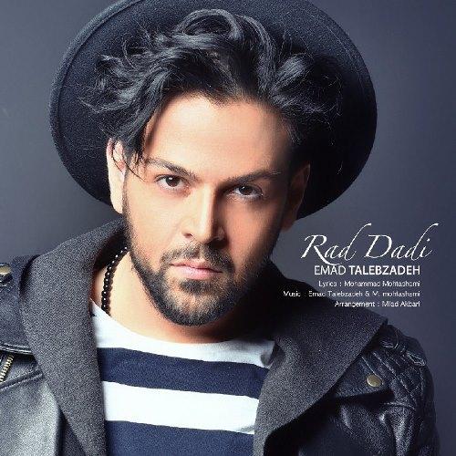 Emad Talebzadeh Rad Dadi دانلود آهنگ جدید عماد طالب زاده به نام رد دادی