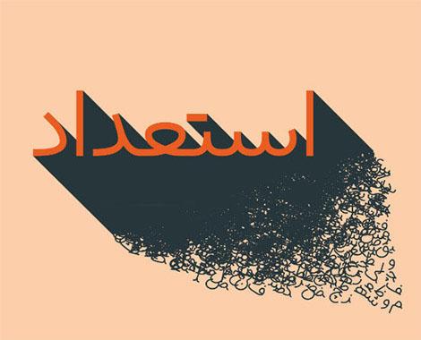 EstedadF دانلود فونت فارسی استعداد