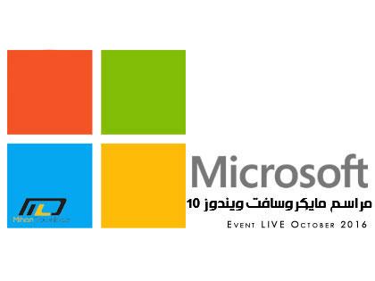 Event LIVE October 2016 دانلود مراسم مایکروسافت Microsoft Windows 10 Event LIVE October 2016
