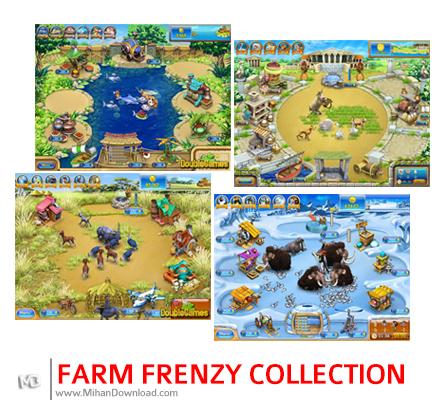 FARMFRNZY دانلود مجموعه ی بازی های FARM FRENZY برای کامپیوتر