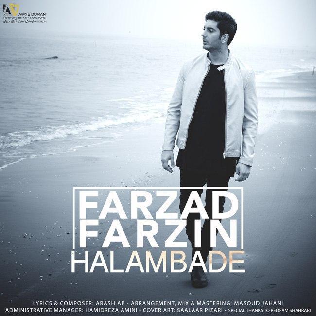 Farzad Farzin Halam Badeh دانلود آهنگ جدید فرزاد فرزین به نام حالم بده