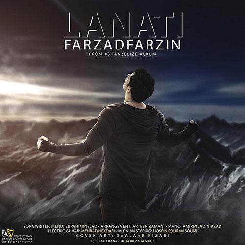 Farzad Farzin Lanati دانلود آهنگ جدید فرزاد فرزین به نام لعنتی