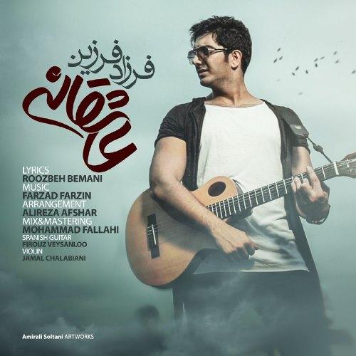 Farzad Farzin دانلود آهنگ جدید فرزاد فرزین به نام عاشقانه