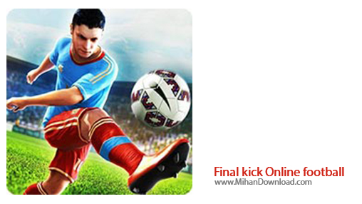 Final kick Online football دانلود بازی سرگرم کننده پنالتی ضربات نهایی برای آندروید + مود