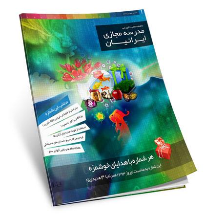 First issue of the scientific journal of medical sciences اولین شماره ماهنامه علمی آموزشی طراحی وب