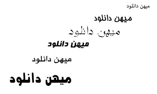 Fonts 1 دانلود مجموعه 500 فونت فارسی