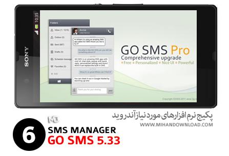 GOSMS دانلود پکیج نرم افزار های مورد نیاز GO SMS   آندروید