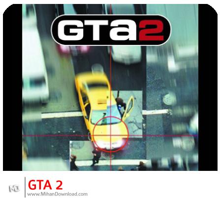 GTA2 دانلود سری کامل بازی GRAND THEFT AUTO برای کامپیوتر : GTA2