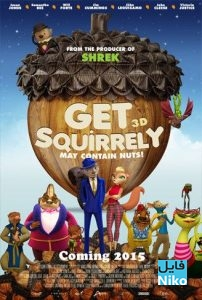 Get Squirrely 2015 1 دانلود انیمیشن سنجاب باهوش Get Squirrely 2015