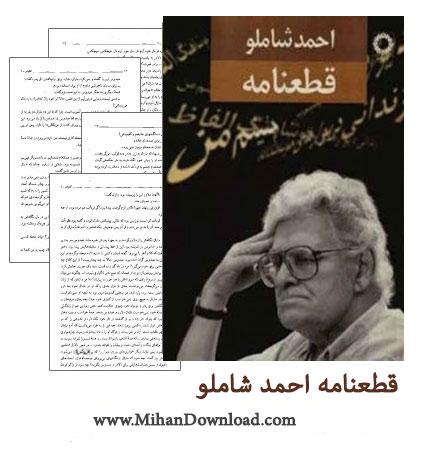 Ghatename Page 01 212x300 دانلود قطعنامه احمد شاملو