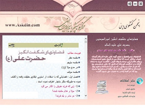 Ghezavathaye Emam Ali دانلود نرم افزار قضاوت های امیرالمومنین (ع) برای کامپیوتر
