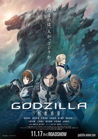 Godzilla Monster Planet 1 دانلود انیمیشن Godzilla: Monster Planet 2017