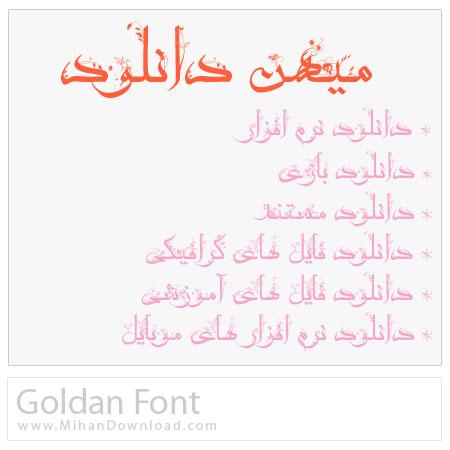 Goldan Font دانلود فونت گلدان Goldan Font